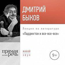 Дмитрий Быков - Лекция «Паддингтон и все-все-все»