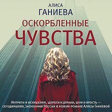 Алиса Ганиева - Оскорбленные чувства