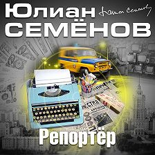 Юлиан Семенов - Репортер