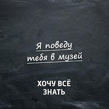 Творческий коллектив программы «Хочу всё знать» - Московские усадьбы: Кусково и Останкино