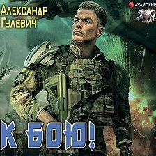 Александр Гулевич - К бою!