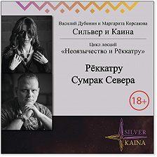 Маргарита Корсакова - Рёккатру – Сумрак Север
