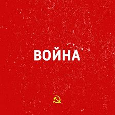Неустановленный автор - Первые быстрые захваты и история партизанского движения