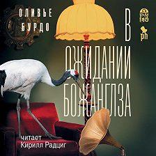 Оливье Бурдо - В ожидании Божанглза