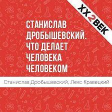 Лекс Кравецкий - Станислав Дробышевский: Что делает человека человеком