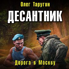 Олег Таругин - Десантник. Дорога в Москву