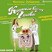Наталья Зубарева - Кишка всему голова. Кожа, вес, иммунитет и счастье – что кроется в извилинах «второго мозга»