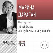 Марина Дараган - Лекция «8 лайфхаков для публичных выступлений»