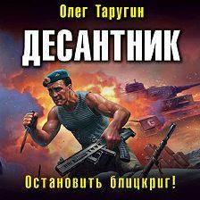 Олег Таругин - Десантник. Остановить блицкриг!