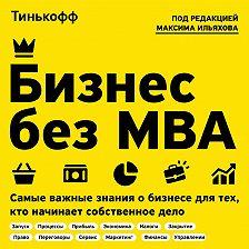 Олег Тиньков - Бизнес без MBA