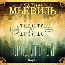 Чайна Мьевиль - Город и город