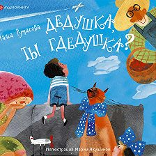 Мария Рупасова - Дедушка, ты гдедушка?