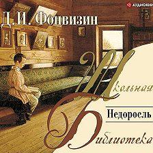 Денис Фонвизин - Недоросль