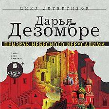 Дарья Дезомбре - Призрак Небесного Иерусалима