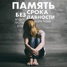 Агата Горай - Память без срока давности