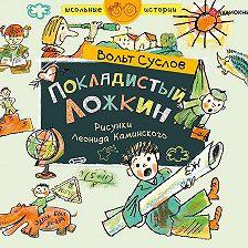 Вольт Суслов - Покладистый Ложкин