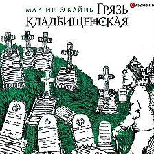 Мартин О Кайнь - Грязь кладбищенская
