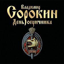 Владимир Сорокин - День опричника