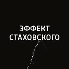 Евгений Стаховский - Ахиллесова пята