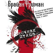 Брайан Фриман - Ночная птица