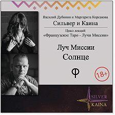 Маргарита Корсакова - Луч Миссии Солнце