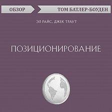 Том Батлер-Боудон - Позиционирование. Эл Райс, Джек Траут (обзор)
