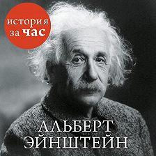 Сергей Иванов - Альберт Эйнштейн