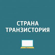 """Павел Картаев - """"Лучшее новое подключенное устройство"""" Samsung Galaxy S9+; Song Maker; Система распознавания морды кота; Смартфоны на Android атаковал подслушивающий вирус"""