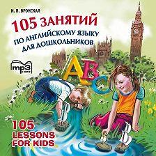 Неустановленный автор - 105 занятий по английскому языку для дошкольников