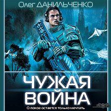 Олег Данильченко - Чужая война