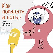 Екатерина Карпенко - Как попадать в ноты?
