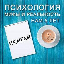 Александра Копецкая (Иванова) - Икигай (предназначение)