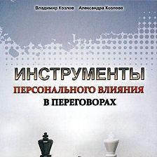 Александра Козлова - Инструменты персонального влияния на переговорах
