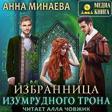 Анна Минаева - Избранница Изумрудного трона
