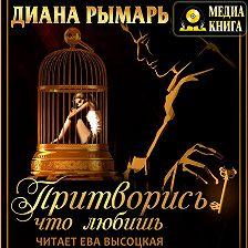 Диана Рымарь - Притворись, что любишь