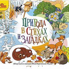 Юлия Бортновская-Медокс - Природа в стихах и загадках