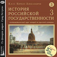 Кирилл Александров - Лекция 44. Иоанн IV Грозный. Избранная Рада