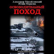 Александр Михайловский - Освободительный поход