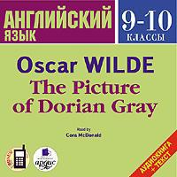 Оскар Уайльд - The Picture of Dorian Gray