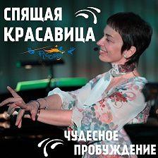 Ольга Пикколо - Спящая красавица, или чудесное пробуждение