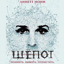 Линетт Нони - Шепот