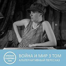 Петровна - Война и мир - Том 3 - краткое содержание