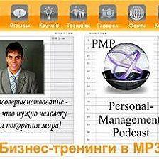 Дмитрий Потапов - Мотивация персонала