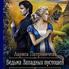 Лариса Петровичева - Ведьма Западных пустошей