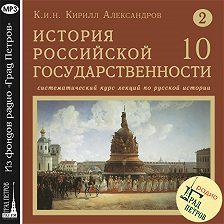 Кирилл Александров - Лекция 26. Куликовская битва