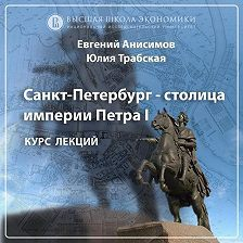 Евгений Анисимов - О курсе «Санкт-Петербург – столица Петра I и его империи» (проморолик)