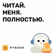 Антон Маслов - Рекомендации книг от Ольги Шелест