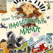 Мария Рупасова - Наоборотная мама
