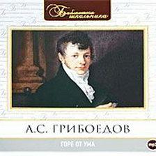 Александр Грибоедов - Горе от ума