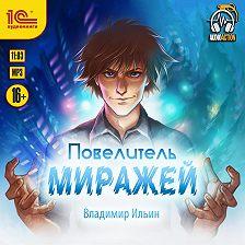 Владимир Ильин - Повелитель миражей